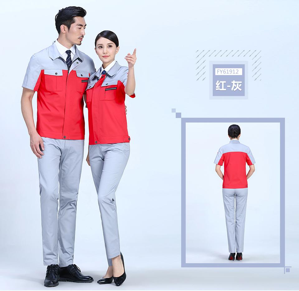 红色拼灰时尚色彩涤棉细斜夏季短袖工作服FY619