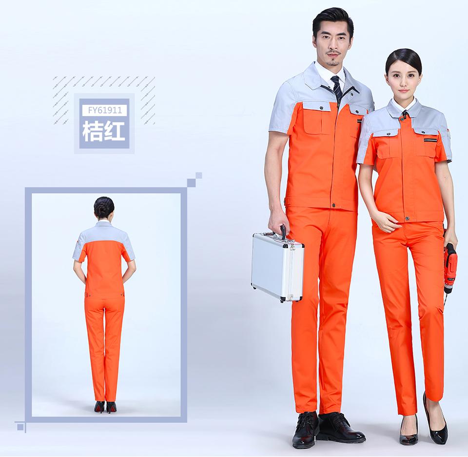 桔红+灰时尚色彩涤棉细斜夏季短袖工作服FY619