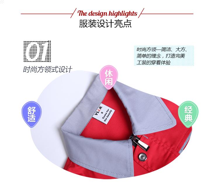 银灰色拼红夏季工服FY614