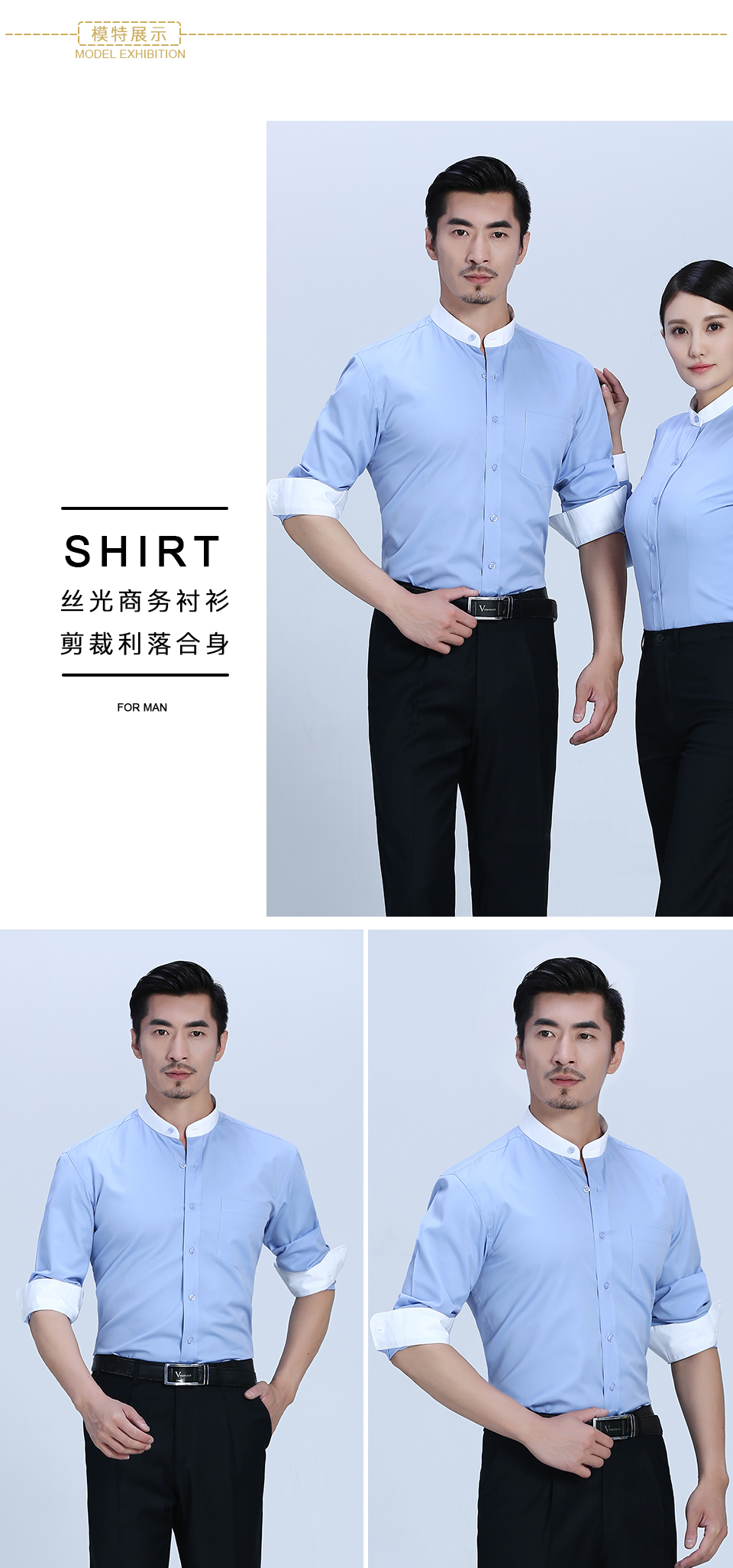 新款衬衫湖蓝男立领蓝色拼色长袖衬衫